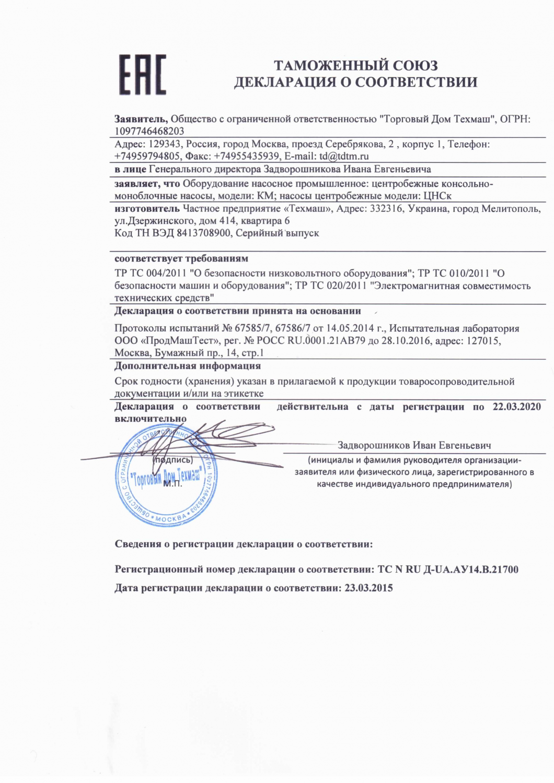Декларация соответствия ТД Техмаш